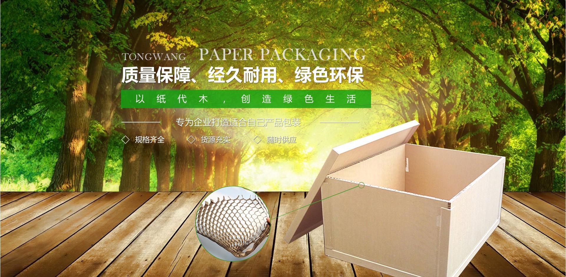 川阳蜂窝纸箱